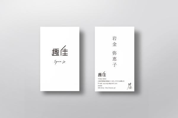 syuca-meishi